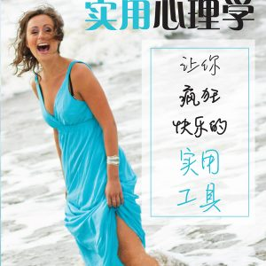 bookcover: 实用心理学 {Pragmatic Psychology - Simplified Chinese)